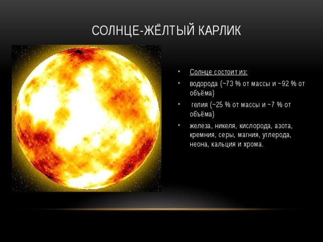 Солнце-жёлтый карлик