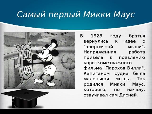 Самый первый Микки Маус В 1928 году братья вернулись к идее о