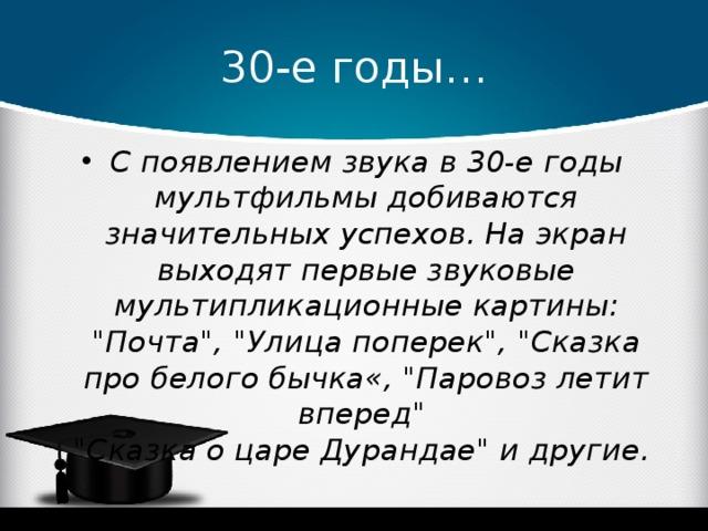 30-е годы…