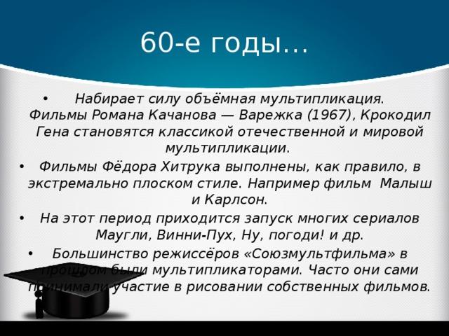 60-е годы…