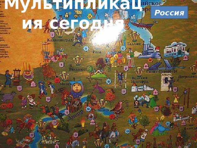 Мультипликация сегодня Россия