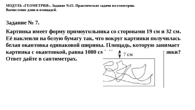 Днем, картинка имеет форму прямоугольника со сторонами 17 см и 34 см