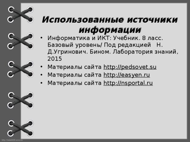 Использованные источники информации