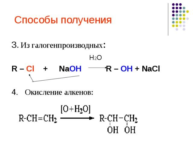Способы получения 3.  Из галогенпроизводных :    H 2 O R – Cl  +  Na OH R – OH + NaCl  4.  Окисление алкенов: