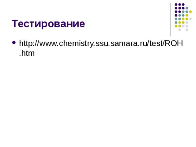 http://www.chemistry.ssu.samara.ru/test/ROH.htm