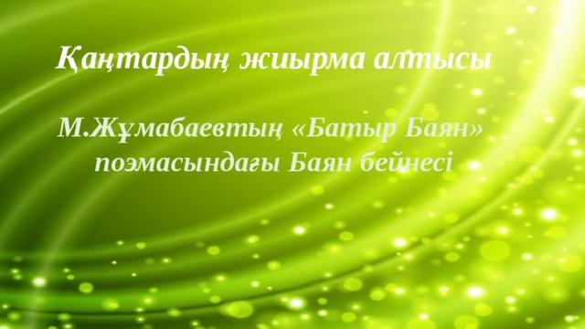 Қаңтардың жиырма алтысы  М.Жұмабаевтың «Батыр Баян» поэмасындағы Баян бейнесі