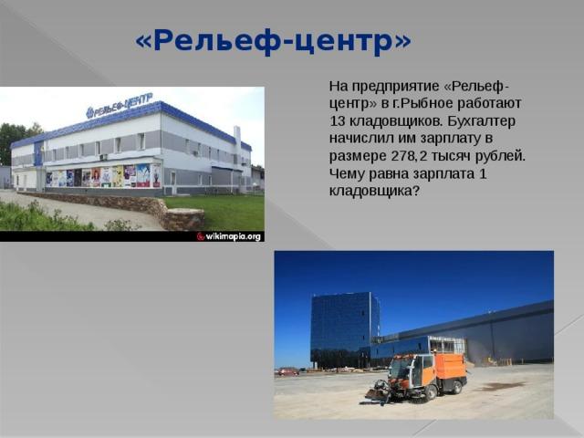 «Рельеф-центр» На предприятие «Рельеф-центр» в г.Рыбное работают 13 кладовщиков. Бухгалтер начислил им зарплату в размере 278,2 тысяч рублей. Чему равна зарплата 1 кладовщика?