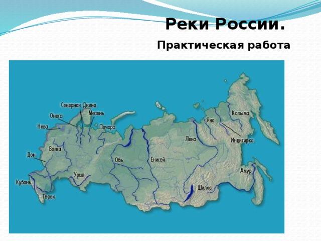 Реки России.  Практическая работа