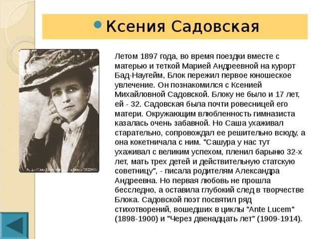 Ксения Садовская