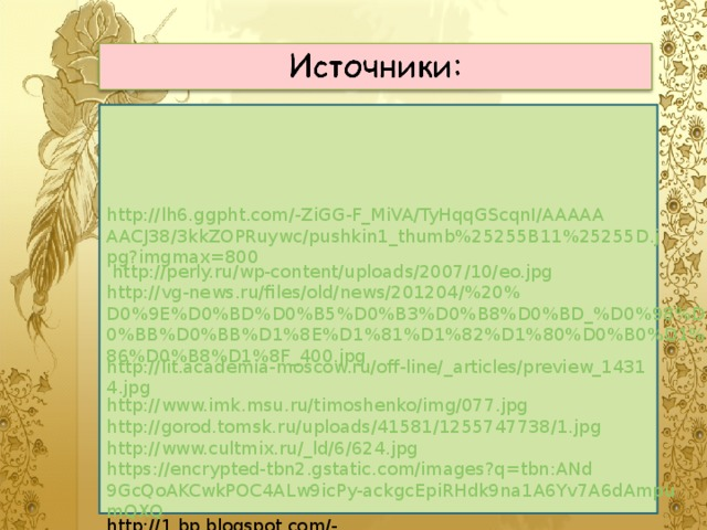 http://lh6.ggpht.com/-ZiGG-F_MiVA/TyHqqGScqnI/AAAAAAACJ38/3kkZOPRuywc/pushkin1_thumb%25255B11%25255D.jpg?imgmax=800  http://perly.ru/wp-content/uploads/2007/10/eo.jpg  http://vg-news.ru/files/old/news/201204/%20%D0%9E%D0%BD%D0%B5%D0%B3%D0%B8%D0%BD_%D0%98%D0%BB%D0%BB%D1%8E%D1%81%D1%82%D1%80%D0%B0%D1%86%D0%B8%D1%8F_400.jpg http://lit.academia-moscow.ru/off-line/_articles/preview_14314.jpg http://www.imk.msu.ru/timoshenko/img/077.jpg http://gorod.tomsk.ru/uploads/41581/1255747738/1.jpg http://www.cultmix.ru/_ld/6/624.jpg https://encrypted-tbn2.gstatic.com/images?q=tbn:ANd9GcQoAKCwkPOC4ALw9icPy-ackgcEpiRHdk9na1A6Yv7A6dAmpumQXQ http://1.bp.blogspot.com/-xnQ7QM0zY8Y/VYa9UHYzKNI/AAAAAAAAHJM/vMnz6Ayubs0/s1600/Onegin-na-balu-Hudozhnik-A-Samohvalov.jpg