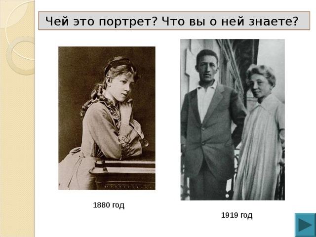 Чей это портрет? Что вы о ней знаете? 1880 год 1919 год