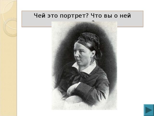 Чей это портрет? Что вы о ней знаете?