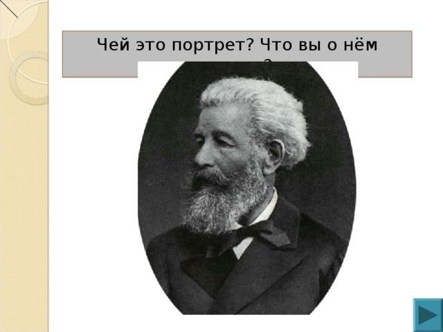 Чей это портрет? Что вы о нём знаете?