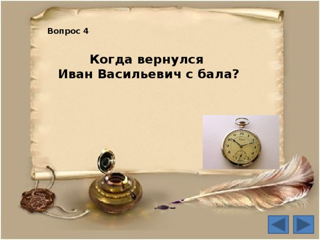 Вопрос 4 Когда вернулся Иван Васильевич с бала?