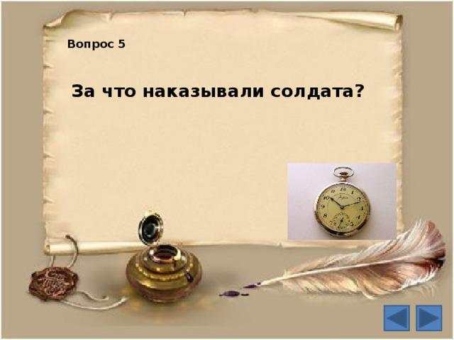 Вопрос 5 За что наказывали солдата?