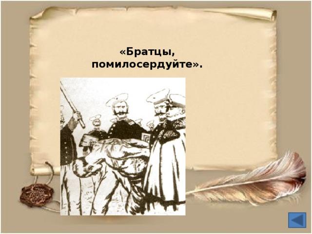 «Братцы, помилосердуйте».