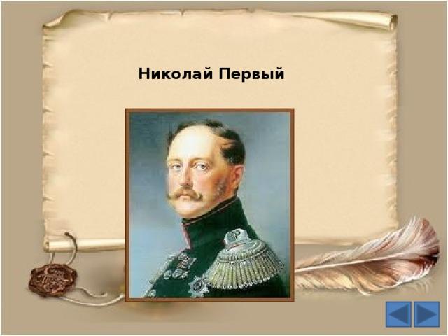 Николай Первый