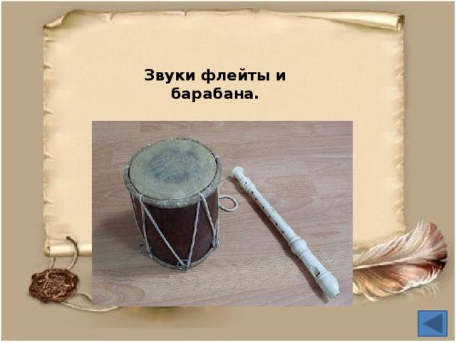 Звуки флейты и барабана.