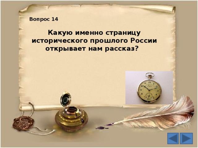 Вопрос 14 Какую именно страницу исторического прошлого России открывает нам рассказ?