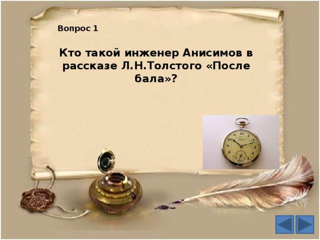 Вопрос 1 Кто такой инженер Анисимов в рассказе Л.Н.Толстого «После бала»?