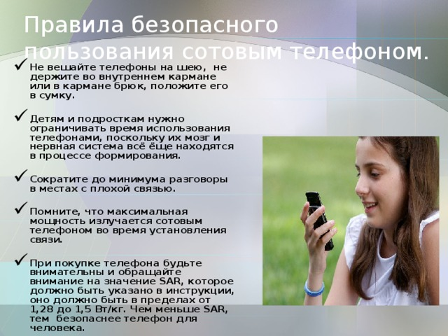 Правила безопасного пользования сотовым телефоном.