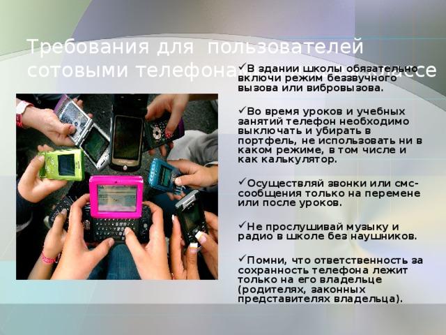 Требования для пользователей сотовыми телефонами в нашем классе