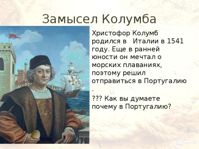 Замысел Колумба