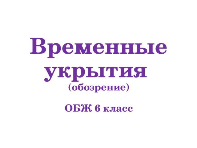 Временные укрытия  (обозрение)   ОБЖ 6 класс