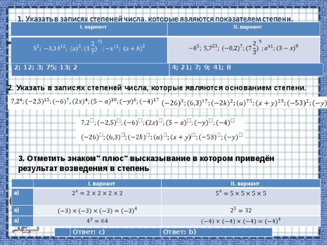 2; 12; 3; 75; 13; 2 4; 21; 7; 9; 41; 8 2. Указать в записях степеней числа, которые являются основанием степени. 3. Отметить знаком