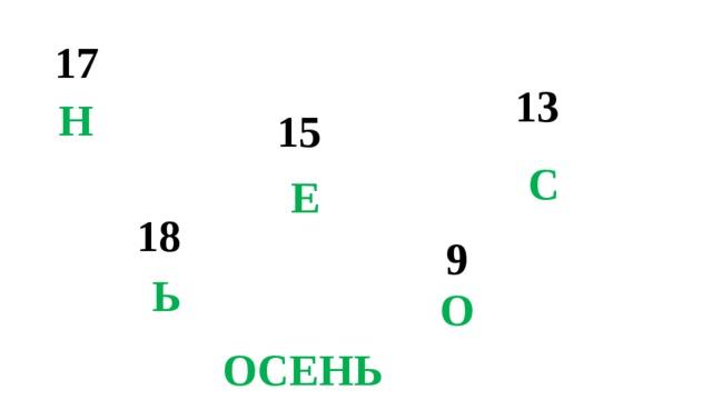 17 13 Н 15 С Е 18 9 Ь О ОСЕНЬ