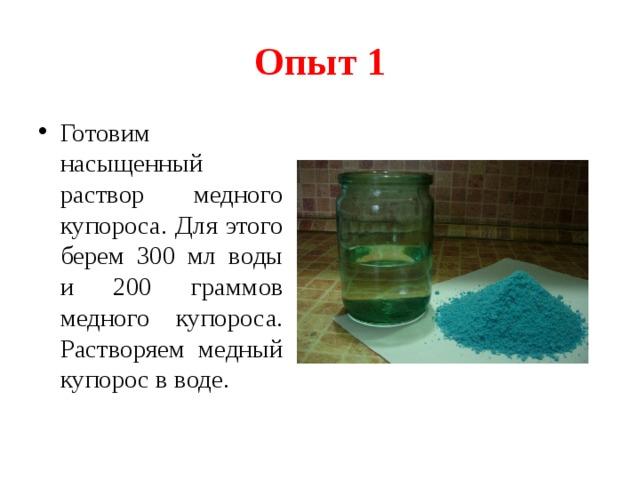 Опыт 1