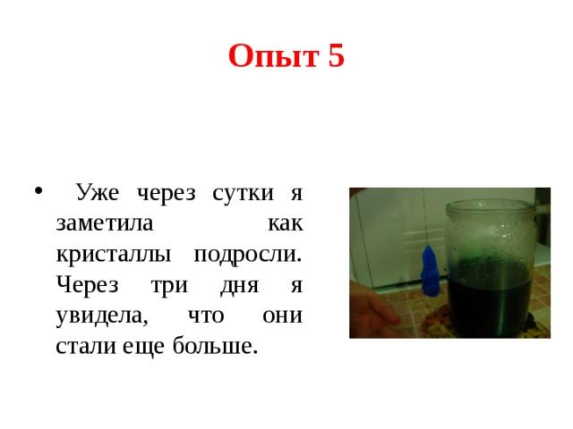 Опыт 5