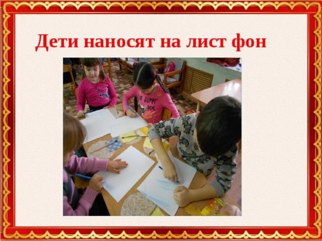 Дети наносят на лист фон