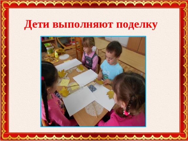 Дети выполняют поделку