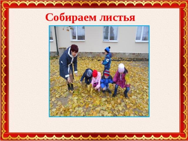Собираем листья
