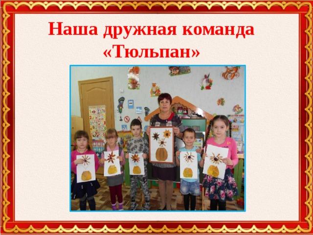 Наша дружная команда «Тюльпан»