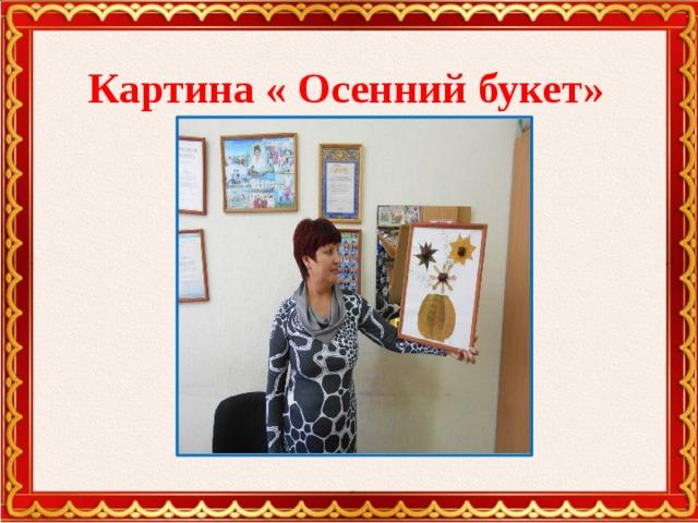 Картина « Осенний букет»