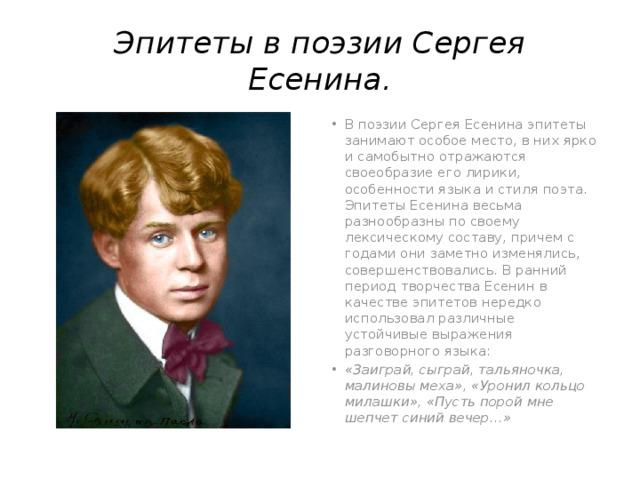 Эпитеты в поэзии Сергея Есенина.