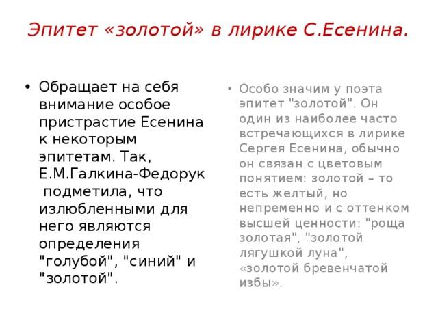 Эпитет «золотой» в лирике С.Есенина.