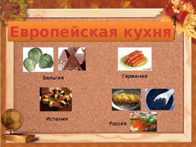 Европейская кухня Германия Бельгия Испания Россия