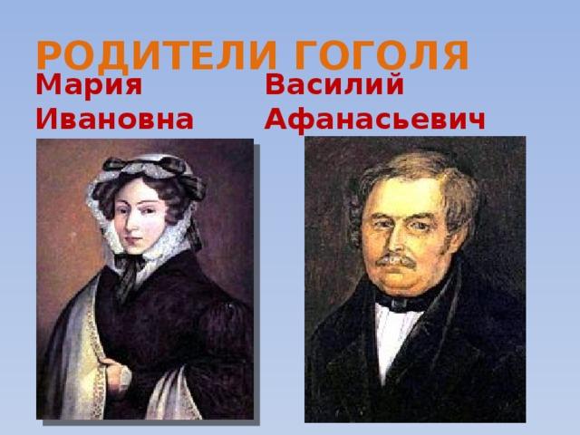 РОДИТЕЛИ ГОГОЛЯ Мария Ивановна Василий Афанасьевич