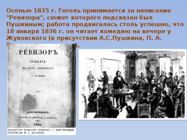 Осенью 1835 г. Гоголь принимается за написание