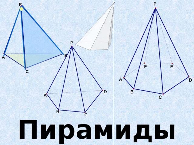 • Пирамиды