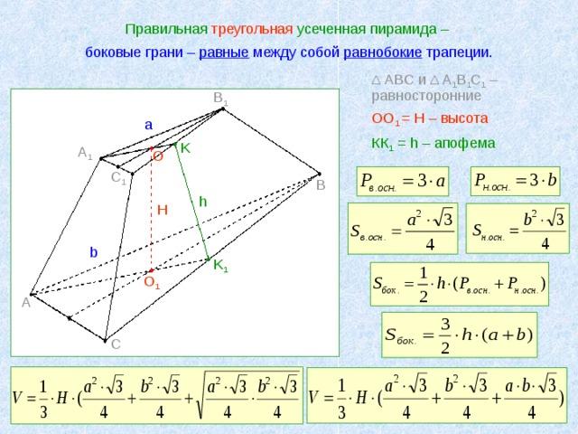 Правильная треугольная усеченная пирамида – боковые грани  –  равные между собой равнобокие трапеции. Δ  ABC и  Δ  A 1 B 1 C 1 – равносторонние OO 1 = H – высота КК 1 = h – апофема   B 1 a K A 1 O C 1 B h H b K 1 O 1 A C
