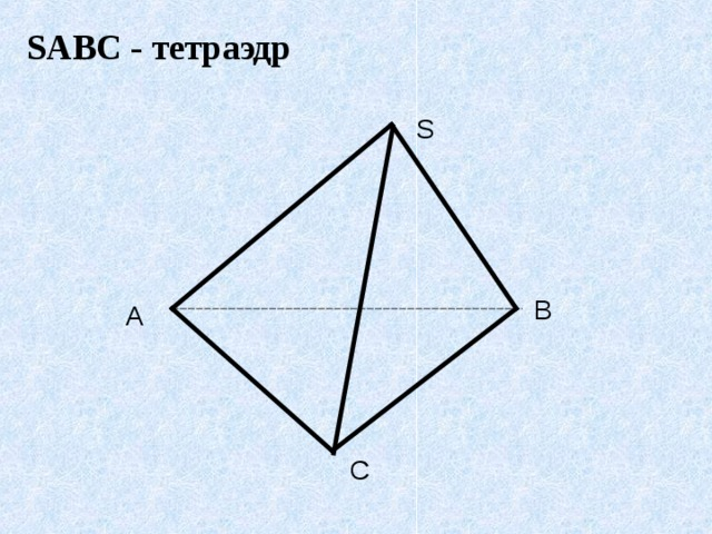 SABC - тетраэдр S B A C
