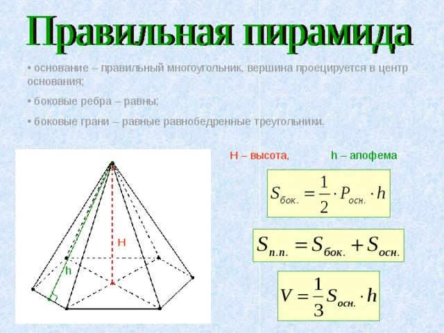 основание – правильный многоугольник, вершина проецируется в центр основания;  боковые ребра – равны;  боковые грани – равные равнобедренные треугольники.