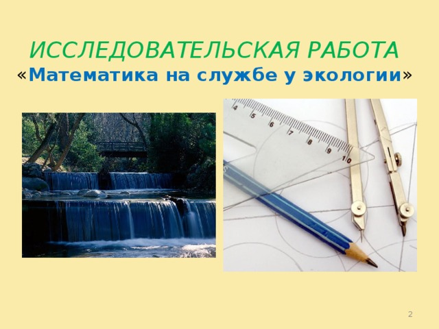 ИССЛЕДОВАТЕЛЬСКАЯ РАБОТА « Математика на службе у экологии »