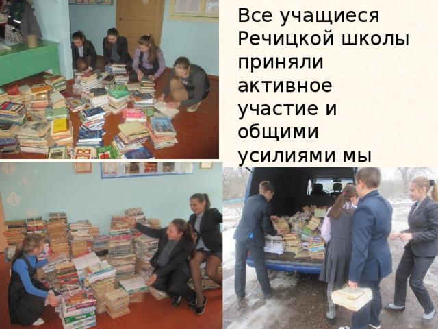 Все учащиеся Речицкой школы приняли активное участие и общими усилиями мы собрали более 550 кг макулатуры.