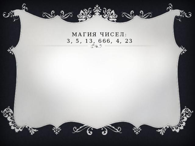 Магия чисел:  3, 5, 13, 666, 4, 23