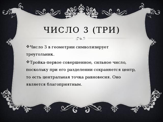 Число 3 (три)
